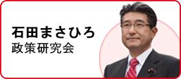 石田まさひろ政策研究会