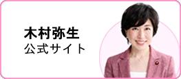 木村弥生公式サイト