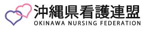 沖縄県看護連盟
